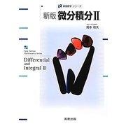 微分積分〈2〉 新版 (新版数学シリーズ) [単行本]