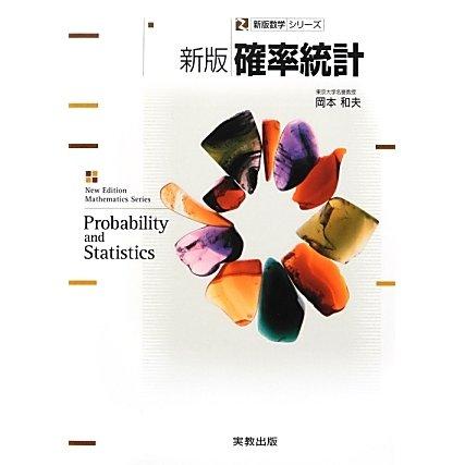 確率統計 新版 (新版数学シリーズ) [単行本]
