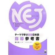 NEJ:A New Approach to Elementary Japanese テーマで学ぶ基礎日本語 指導参考書 [単行本]