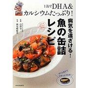 1缶でDHA&カルシウムたっぷり!病気を遠ざける!魚の缶詰レシピ [単行本]
