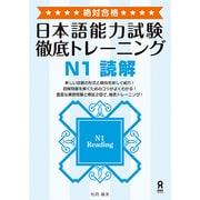日本語能力試験徹底トレーニング N1 読解 [単行本]