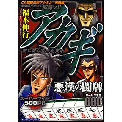 アカギ悪漢(ピカロ)の闘牌(バンブー・コミックス) [コミック]
