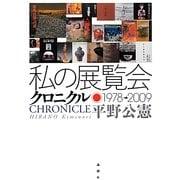 私の展覧会クロニクル―1978-2009 [単行本]