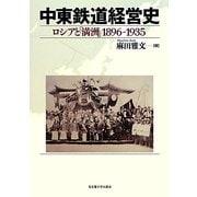 中東鉄道経営史―ロシアと「満洲」1896-1935 [単行本]