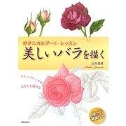 美しいバラを描く―ボタニカルアート・レッスン ステップアップであなたも描ける [単行本]