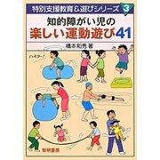 知的障がい児の楽しい運動遊び41(特別支援教育&遊びシリーズ〈3〉) [全集叢書]