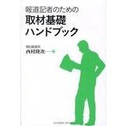 報道記者のための取材基礎ハンドブック [単行本]