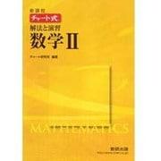 新課程チャート式解法と演習数学2 [単行本]