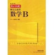 新課程チャート式解法と演習数学B [単行本]