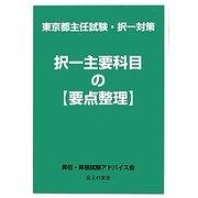 東京都主任試験・択一対策 択一主要科目の要点整理 [単行本]