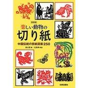 楽しい動物の切り紙―中国伝統の剪紙図案250 新装版 [単行本]
