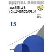 Java言語によるオブジェクト指向プログラミング(未来へつなぐデジタルシリーズ〈15〉) [全集叢書]