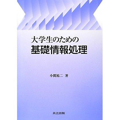 大学生のための基礎情報処理 [単行本]