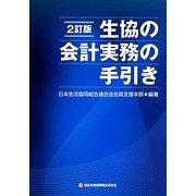 生協の会計実務の手引き 2訂版 [単行本]