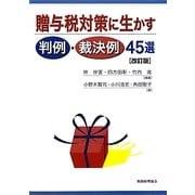 贈与税対策に生かす判例・裁決例45選 改訂版 [単行本]