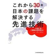 これから30年日本の課題を解決する先進技術 [単行本]