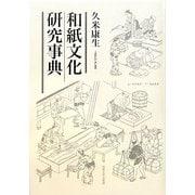 和紙文化研究事典 [単行本]
