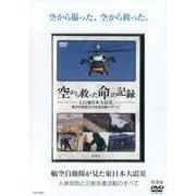 空から救った「命」の記録[DVD]-3.11東日本大震災-航空自衛隊災害派遣活動のすべて