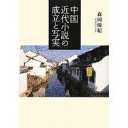 中国近代小説の成立と写実 [単行本]