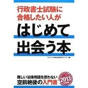 行政書士試験に合格したい人がはじめて出会う本〈2013年度版〉 [単行本]