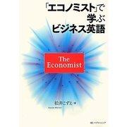 「エコノミスト」で学ぶビジネス英語 [単行本]