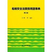 船舶安全法関係用語事典 第2版 [単行本]