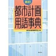 都市計画用語事典 四訂版 [単行本]