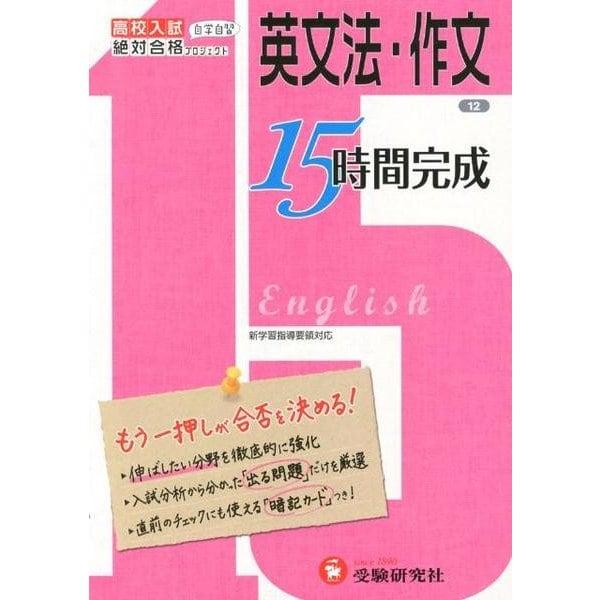 高校入試15時間完成英文法・作文-新学習指導要領対応 [全集叢書]