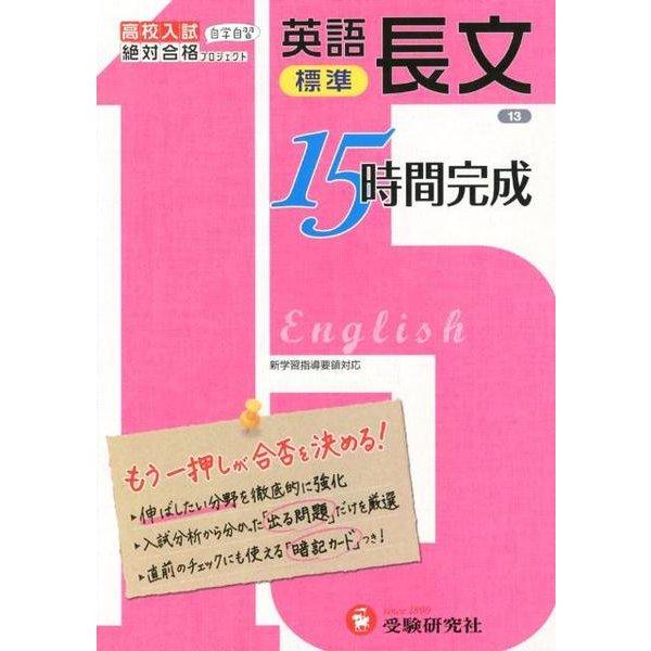 高校入試15時間完成英語長文(標準)-新学習指導要領対応 [全集叢書]