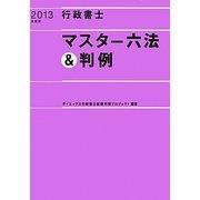 行政書士マスター六法&判例〈2013年度版〉 [単行本]