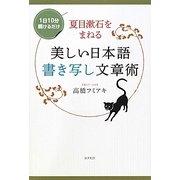 夏目漱石をまねる美しい日本語書き写し文章術―1日10分続けるだけ [単行本]