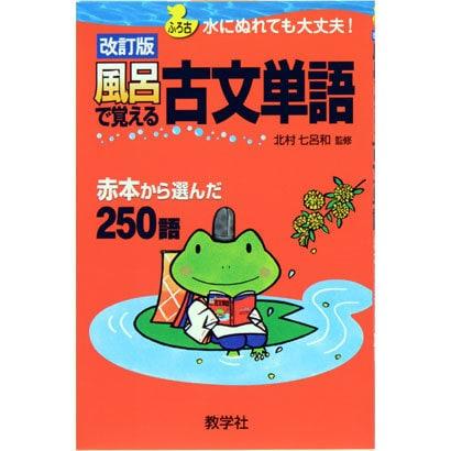 赤本784 風呂で覚える古文単語 [全集叢書]