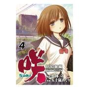 咲-Saki 阿知賀編episode of side A 4(ガンガンコミックス) [コミック]