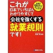 これが日本でいちばんわかりやすくて会社を強くする就業規則です!―全条文解説付きだから誰でもスグつくれる! [単行本]