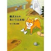 柴犬さんのあいうえお帖 [絵本]