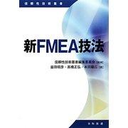 新FMEA技法(信頼性技術叢書) [単行本]