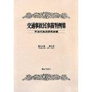 交通事故民事裁判例集〈第44巻第5号〉 [単行本]