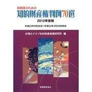 実務家のための知的財産権判例70選〈2012年度版〉 [単行本]