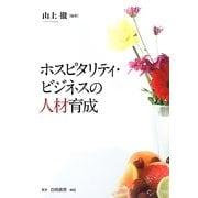 ホスピタリティ・ビジネスの人材育成 [単行本]