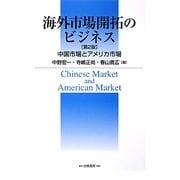 海外市場開拓のビジネス―中国市場とアメリカ市場 第2版 [単行本]
