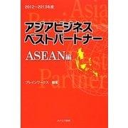 アジアビジネスベストパートナー ASEAN編〈2012~2013年度〉 [単行本]