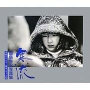 寒流―飯島幸永写真集 津軽のおんな/越後・雪下有情 [単行本]