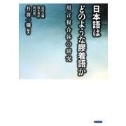 日本語はどのような膠着語か―用言複合体の研究 [単行本]