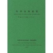科学技術要覧〈平成24年版(2012)〉 [単行本]