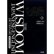 ウィズダム和英辞典 第2版 [事典辞典]
