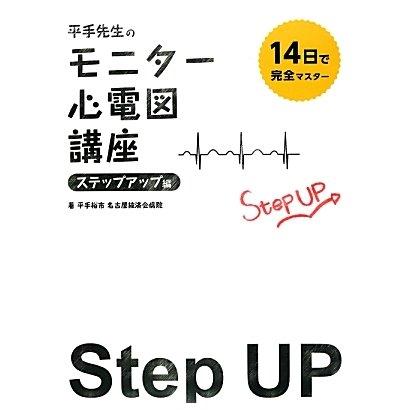 14日で完全マスター 平手先生のモニター心電図講座 ステップアップ編 [単行本]