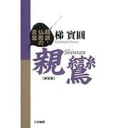 精読・仏教の言葉 親鸞 新装版 [単行本]