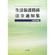 生活保護関係法令通知集〈平成24年度版〉 [単行本]