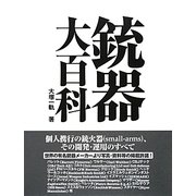 銃器大百科 [単行本]