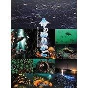 命のゆりかご―瀬戸内の多様な生態系 [単行本]